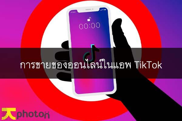 การขายของออนไลน์ในแอพ TikTok