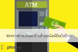 ช่องทางชำระเงินของร้านค้าออนไลน์มีอะไรบ้าง? #SME