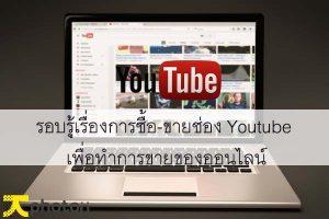 รอบรู้เรื่องการซื้อ-ขายช่อง Youtube เพื่อทำการขายของออนไลน์ #ลงทุนง่ายๆ
