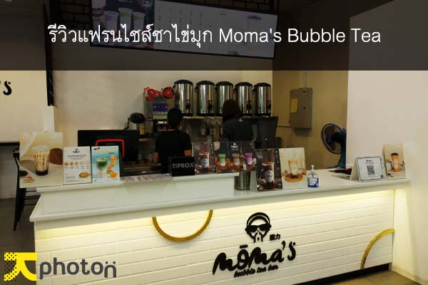 รีวิวแฟรนไชส์ชาไข่มุก Moma's Bubble Tea