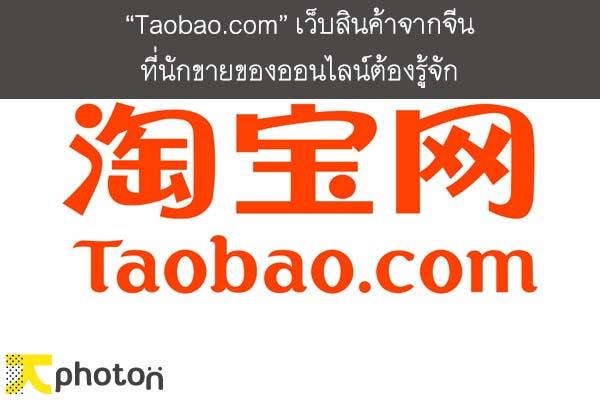 """""""Taobao.com"""" เว็บสินค้าจากจีนที่นักขายของออนไลน์ต้องรู้จัก #ลงทุนง่ายๆ"""