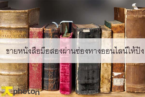 ขายหนังสือมือสองผ่านช่องทางออนไลน์ให้ปัง #ลงทุนง่ายๆ