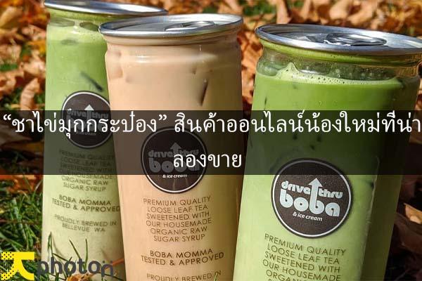 """""""ชาไข่มุกกระป๋อง"""" สินค้าออนไลน์น้องใหม่ที่น่าลองขาย #SME"""