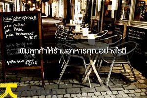 เพิ่มลูกค้าให้ร้านอาหารคุณอย่างไรดี #ลงทุนง่ายๆ