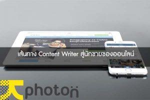 เส้นทาง Content Writer สู่นักขายของออนไลน์ #ลงทุนง่ายๆ