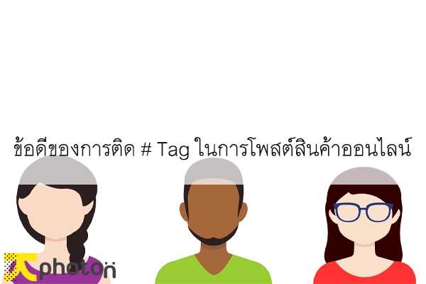 ข้อดีของการติด # Tag ในการโพสต์สินค้าออนไลน์