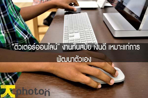 """""""ติวเตอร์ออนไลน์"""" งานทันสมัย เงินดี เหมาะแก่การพัฒนาตัวเอง"""