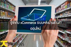 รู้จักกับ xCommerce ระบบหลังบ้านร้านค้าออนไลน์ #ลงทุนง่ายๆ