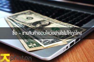 ซื้อ – ขายสินค้าออนไลน์อย่างไรไม่ให้ถูกโกง #การลงทุนง่ายๆ