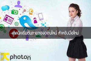 เทคนิคเริ่มต้นขายของออนไลน์ สำหรับมือใหม่ #SME