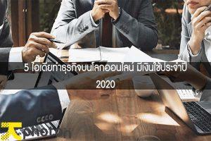 5 ไอเดียทำธุรกิจบนโลกออนไลน์ มีเงินใช้ประจำปี 2020 #SME