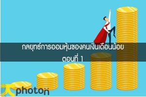 กลยุทธ์การออมหุ้นของคนเงินเดือนน้อย ตอนที่ 1 #ลงทุนง่ายๆ