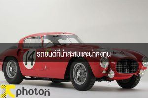 รถยนต์ที่น่าสะสมและน่าลงทุน #การลงทุนง่ายๆ