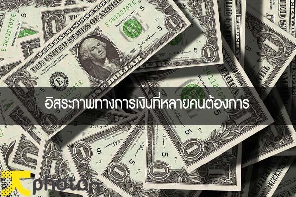 อิสระภาพทางการเงินที่หลายคนต้องการ