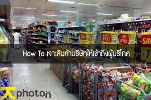 How To เจาะสินค้าบริษัทให้เข้าถึงผู้บริโภค #SME