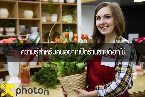 ความรู้สำหรับคนอยากเปิดร้านขายดอกไม้