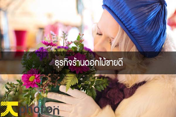 ธุรกิจร้านดอกไม้ขายดี