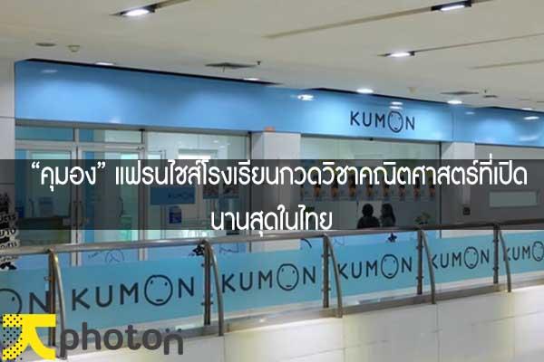 """""""คุมอง"""" แฟรนไชส์โรงเรียนกวดวิชาคณิตศาสตร์ที่เปิดนานสุดในไทย"""