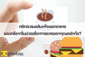 ทริกสะสมแต้มเพื่อแลกอาหารและเครื่องดื่มช่วยเรื่องการขายของคุณอย่างไร?
