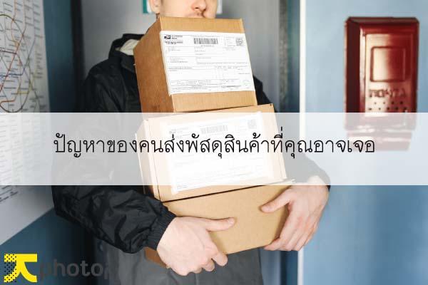 ปัญหาของคนส่งพัสดุสินค้าที่คุณอาจเจอ