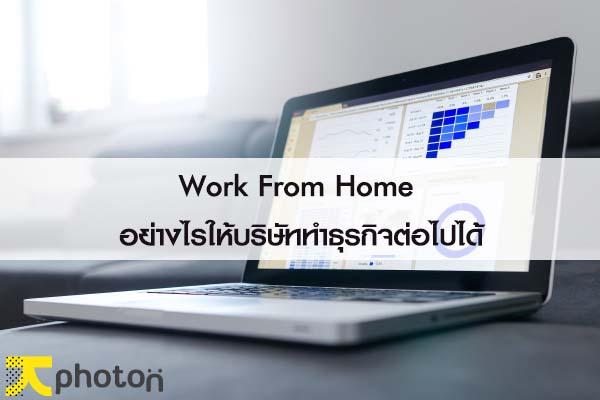 Work From Home อย่างไรให้บริษัททำธุรกิจต่อไปได้